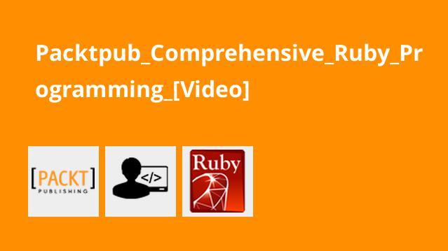 آموزش کامل برنامه نویسیRuby